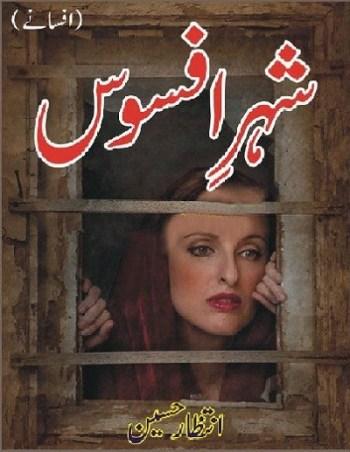 Shahr e Afsos By Intizar Hussain Pdf Download