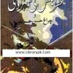 Trablus Ki Shehzadi By Chiragh Hasan Hasrat Pdf