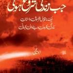 Jab Zindagi Shuru Hogi By Abu Yahya Pdf Download