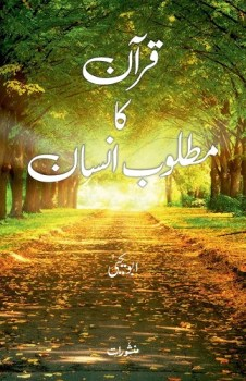 Quran Ka Matloob Insaan By Abu Yahya Pdf