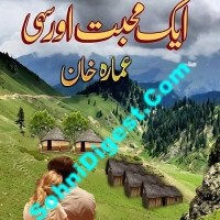 Aik Mohabbat Aur Sahi Novel By Ammarah Khan Pdf