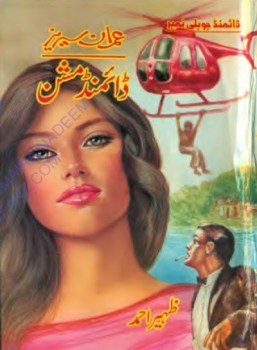 Diamond Mission By Zaheer Ahmed Pdf Download