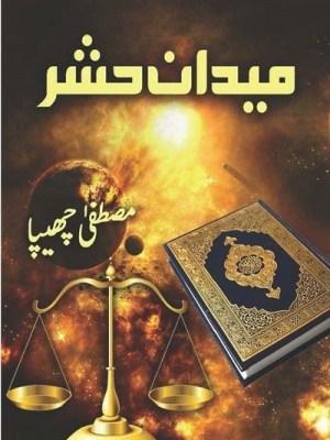 Maidan e Hashar Novel By Mustafa Chhipa Pdf