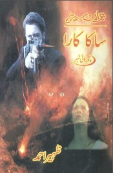 Saka Kara Novel By Zaheer Ahmed Pdf Download