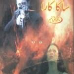 Saka Kara Novel By Zaheer Ahmed Pdf Download