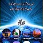 Khol Aankh Zameen Dekh By Abu Yahya Pdf Download