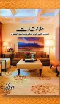 Mulaqat Urdu By Abu Yahya Pdf Download