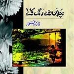 Phullan De Rang Kalay Novel By Faiza Iftikhar Pdf