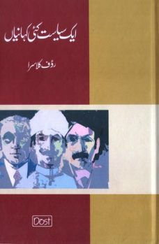 Aik Siasat Kai Kahaniyan By Rauf Klasra Pdf Download