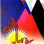 Soch Ka Himalaya By Qasim Ali Shah Pdf Download
