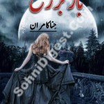 Baar Barzakh Novel By Hina Kamran Pdf Download