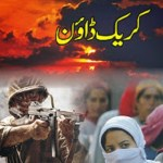 Crackdown Novel Urdu by Tariq Ismail Sagar Pdf