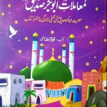Mamlat e Abubakar Siddique By Qayyum Nizami Pdf