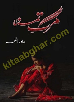 Marg e Tamanna Novel By Mawra Talha Pdf Free