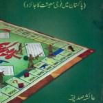 Khaki Company Urdu By Dr Ayesha Siddiqa Pdf