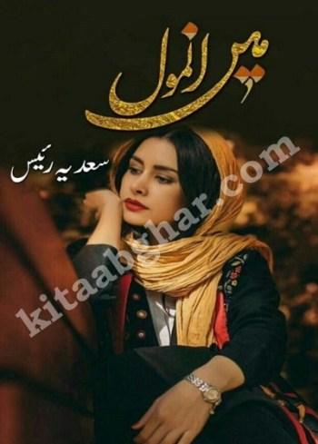 Mein Anmol Novel by Sadia Raees Pdf Download