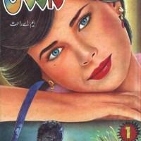 Raazdan Novel Urdu Complete By MA Rahat Pdf