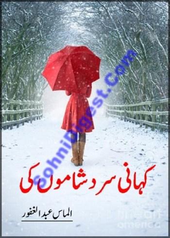 Kahani Sard Shamon Ki By Almas Abdul Ghafoor Pdf