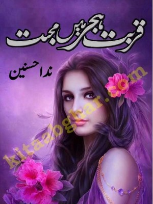 Qurbat e Hijar Mein Mohabbat Novel by Nida Husnain Pdf