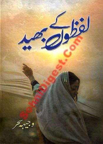 Lafzon Ke Bhed Novel By Wajiha Sehar Pdf
