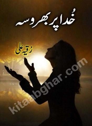 Khuda Par Bharosa Novel By Ruqayya Ali Pdf