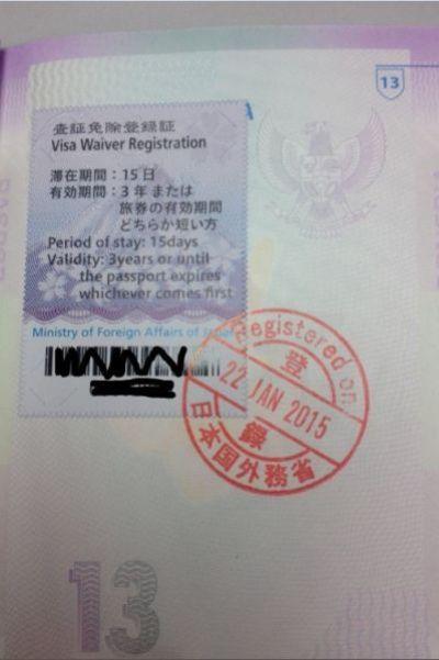 Contoh stiker bebas visa Jepang untuk pemegan e-passport Indonesia.