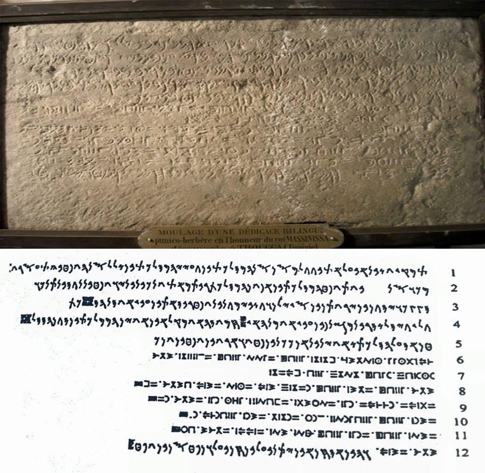 نقش حجر ماسينيسا باللغة البونيقية واللغة الليبية