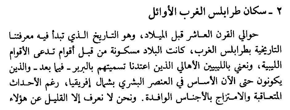 اتوري روسي ليبيا منذ الفتح العربي حتى 1911م السكان الاصليين ص26