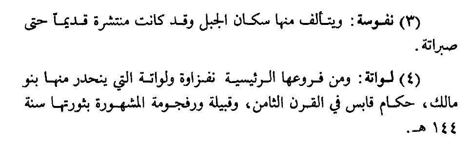 اتوري روسي ليبيا منذ الفتح العربي حتى 1911م السكان الاصليين ص60 نفوسة ولواتة