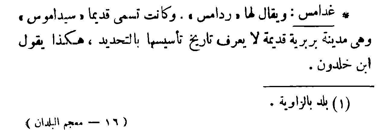 ماذا قال الشيخ الطاهر الزاوي عن غدامس في معجم البلدان الليبية، طرابلس 1968م