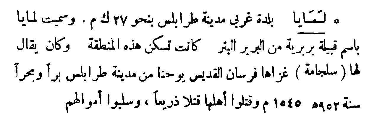 الطاهر الزاوي معجم البلدان الليبية لمايا ص296