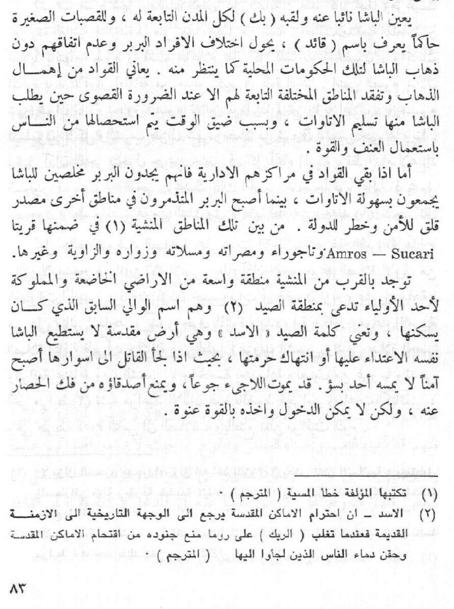كتاب عشرة سنوات في بلاط طرابلس الانسة توللي 1783م ص73