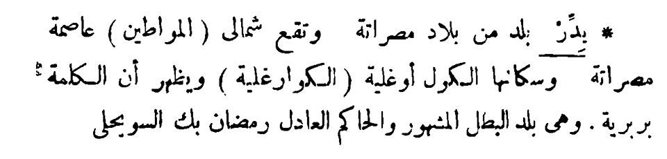 معجم البلدان الليبية الطاهر الزاوي ص359 / مصراتة - يدّر