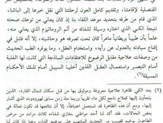 الكي، الاخوان بيتشي والساحل الليبي ص 19-20 عام 1821-1822