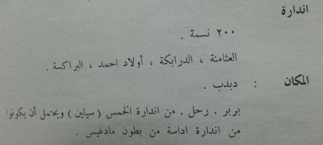 اندارة هنريكو دي اغسطيني سكان ليبيا الغرب ص548
