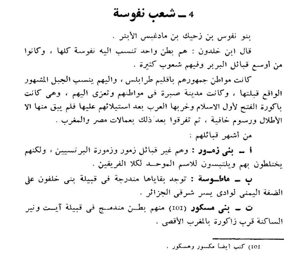 شعب نفوسة قبائل المغرب لعبدالوهاب بن منصور