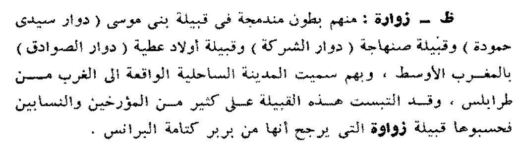 قبائل المغرب عبدالوهاب بن منصور سنة 1968م زوارة