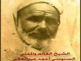 الشيخ السنوسي احمد القزيري