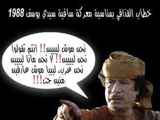 القذافي نحن موش ليبيين نحن عرب
