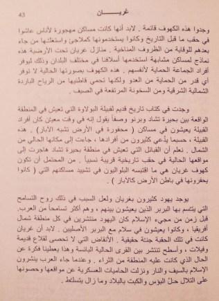 هانس فيشر عبد الصحراء الكبرى-غريان