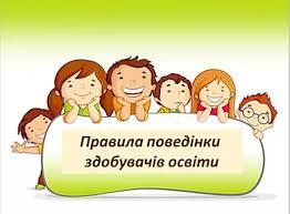 Правила поведінки у закладі освіти – Чернігівський ліцей №32