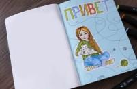 08.Первая страница лд личного дневника