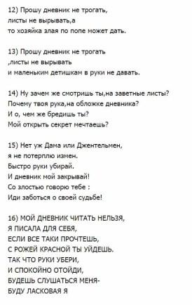 12.Стихи для лд: стихи для личного дневника