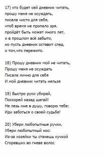 13.Стихи для лд: стихи для личного дневника