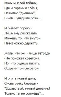 02.Стихи для лд: стихи для личного дневника