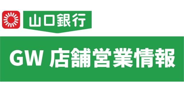 休み お盆 常陽 銀行