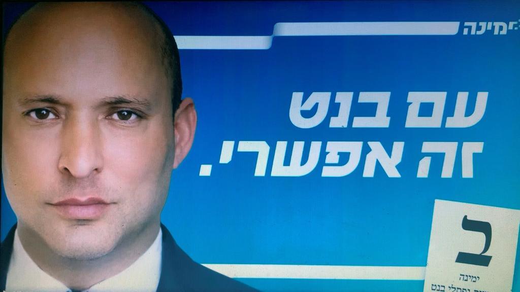 Ultranacionalista Naftali Benet podría ser nuevo primer ministro de Israel