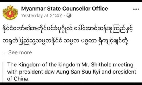 Facebook se disculpa por traducción del nombre del presidente de China