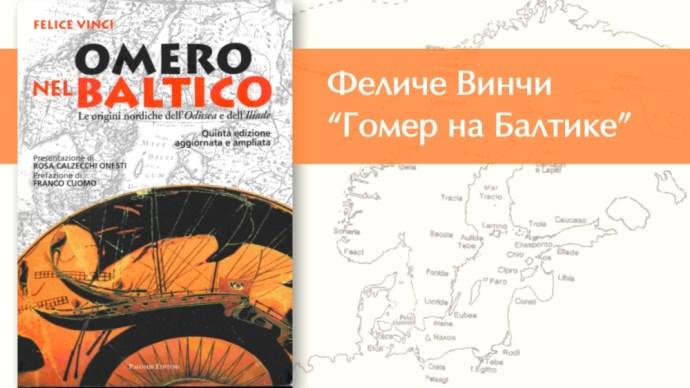 Omero nel Baltico1