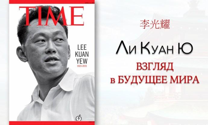 Ли Куан Ю Мой взгляд на будущее мира